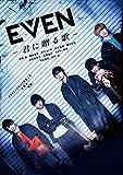 EVEN〜君に贈る歌〜[POBD-60545][DVD]