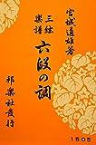 三絃楽譜 「六段の調」 生田流古典 (三絃楽譜)