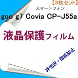 3枚セット gooのスマホ g07 Covia CP-J55a 5.5インチ 液晶保護フィルム 非光沢 指紋防止