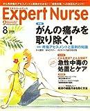 Expert Nurse (エキスパートナース) 2008年 08月号 [雑誌]