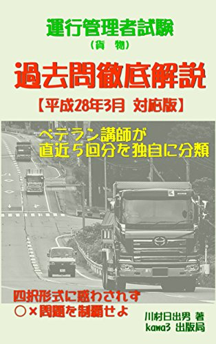 運行管理者試験「過去問徹底解説」平成28年3月対応版