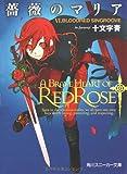 薔薇のマリア (6) .BLOODRED SINGROOVE (角川スニーカー文庫)