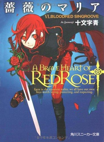 薔薇のマリア (6) .BLOODRED SINGROOVE (角川スニーカー文庫)の詳細を見る