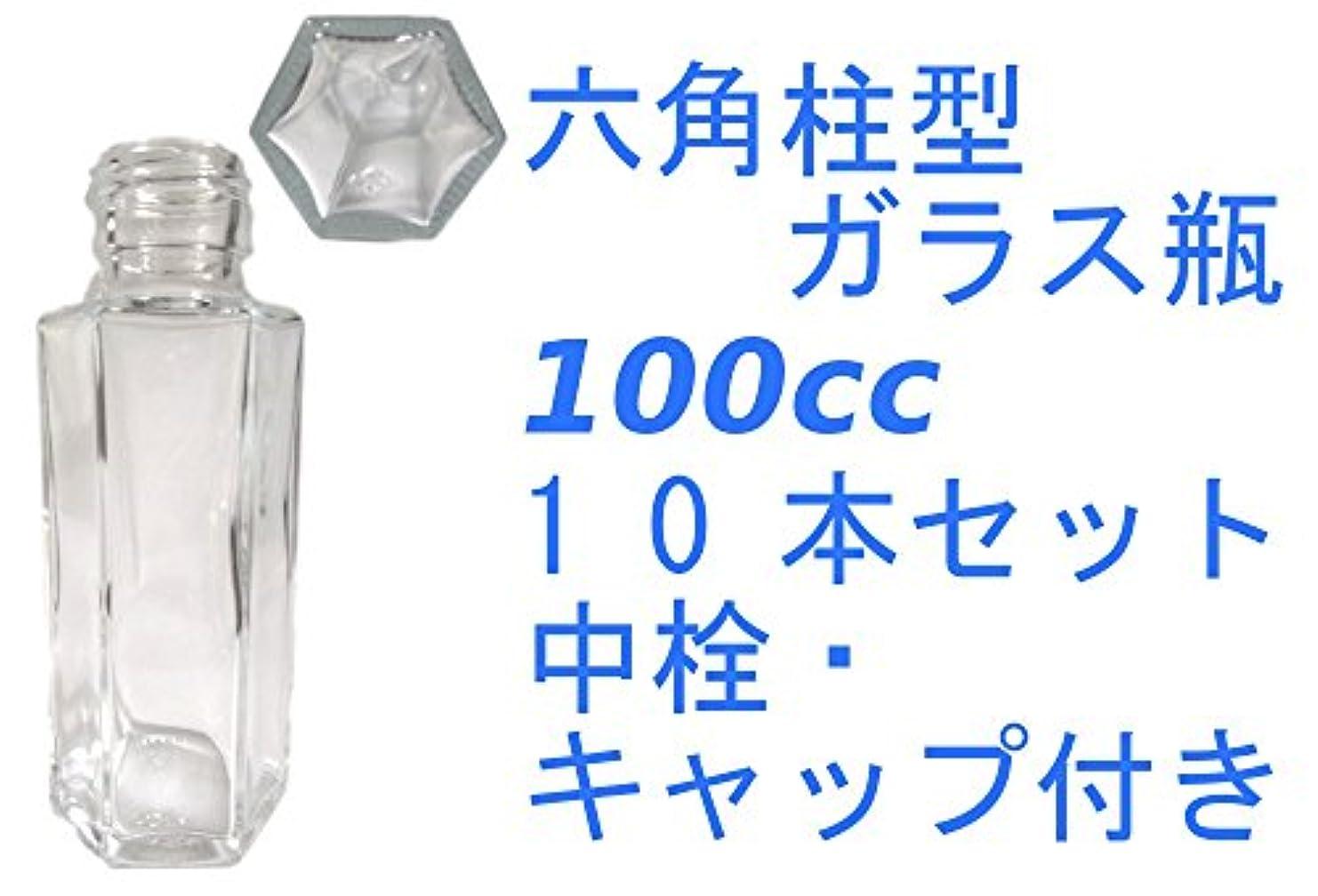 木曜日誘発する加入(ジャストユーズ)JustU's 日本製 ポリ栓 中栓付き六角柱型ガラス瓶 10本セット 100cc 100ml アロマディフューザー ハーバリウム 調味料 オイル タレ ドレッシング瓶 B10-SSF100A-S