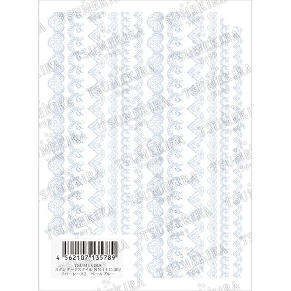 ツメキラ ネイル用シール スタンダードスタイル リバーレース2 ペールブルー