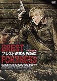 ブレスト要塞大攻防戦 HDマスター版 [DVD]