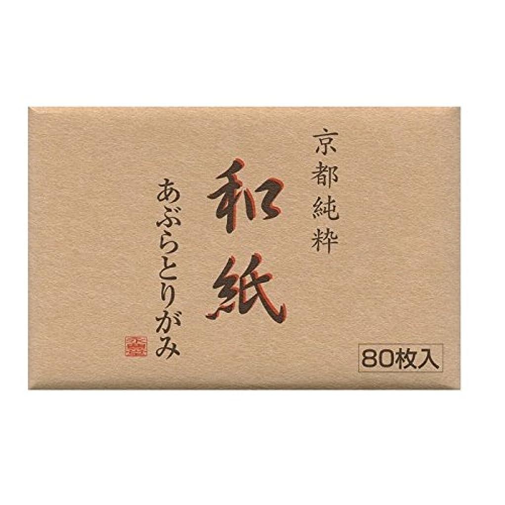知り合い難破船開梱永豊堂 京都純粋和紙あぶらとりがみ 80枚入り W-350(小)