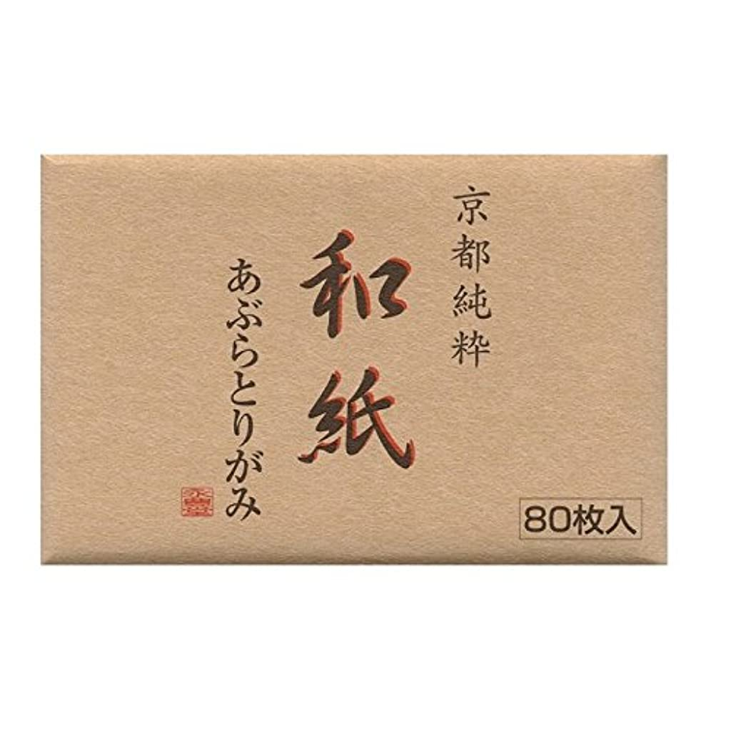 区フットボール解釈的永豊堂 京都純粋和紙あぶらとりがみ 80枚入り W-350(小)