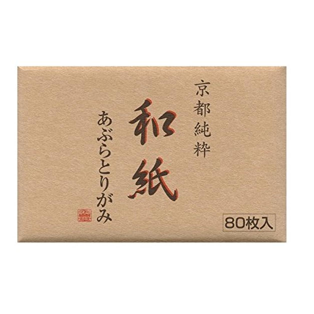 繁栄する四半期ネスト永豊堂 京都純粋和紙あぶらとりがみ 80枚入り W-350(小)