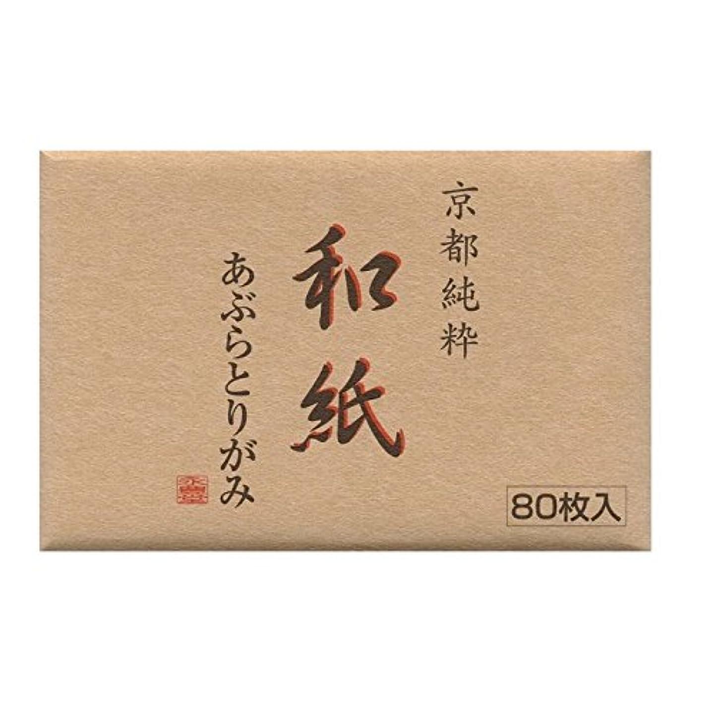補う個人火山学者永豊堂 京都純粋和紙あぶらとりがみ 80枚入り W-350(小)