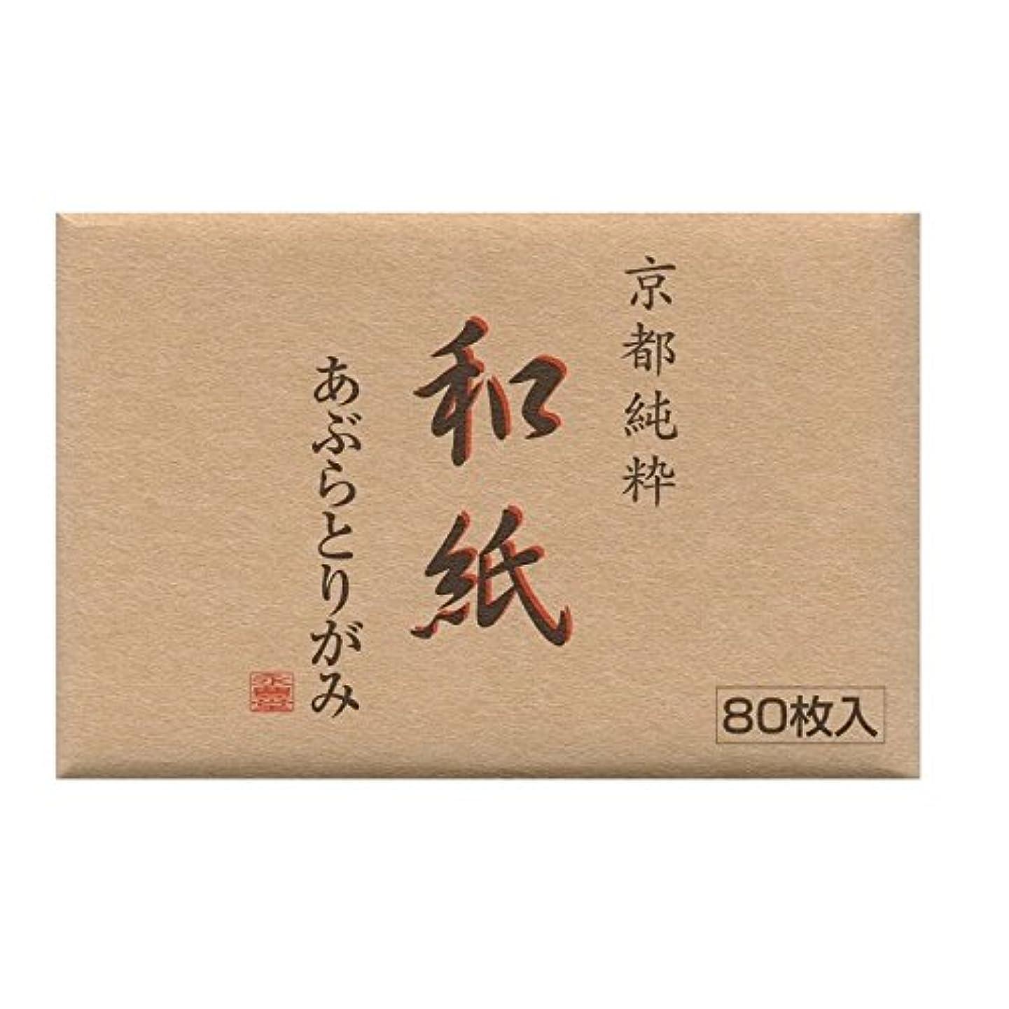 観光書店剃る永豊堂 京都純粋和紙あぶらとりがみ 80枚入り W-350(小)