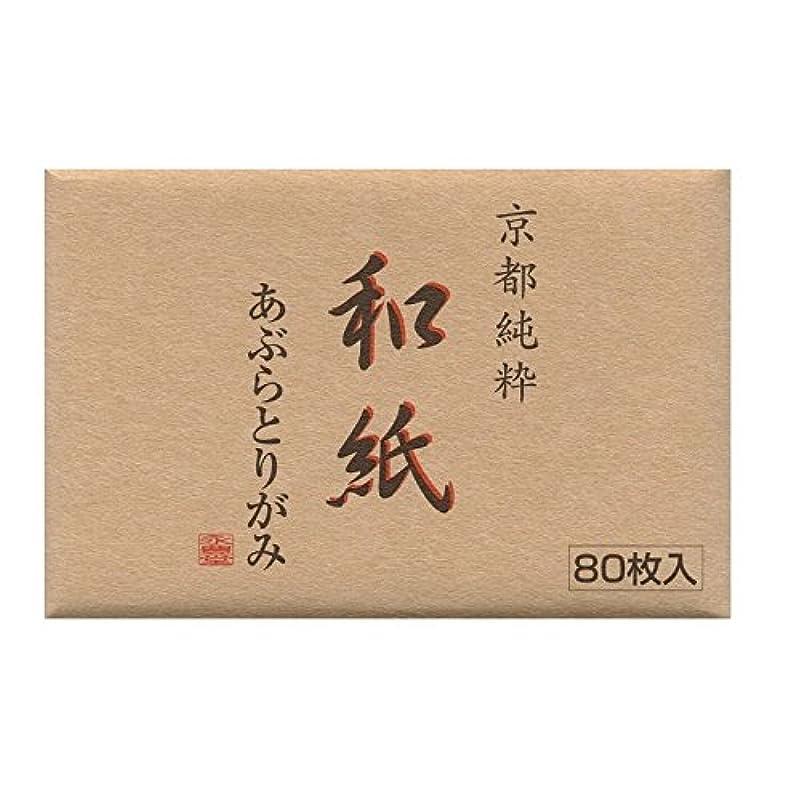 ミネラルプラカード信頼性のある永豊堂 京都純粋和紙あぶらとりがみ 80枚入り W-350(小)