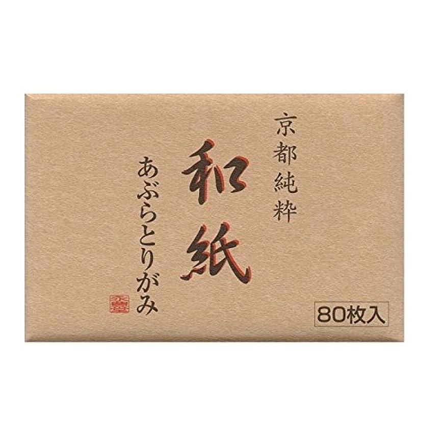 タワー引き付けるトラック永豊堂 京都純粋和紙あぶらとりがみ 80枚入り W-350(小)