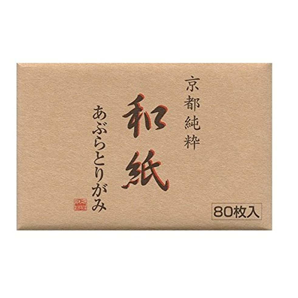 信頼性のある放散する寝てる永豊堂 京都純粋和紙あぶらとりがみ 80枚入り W-350(小)