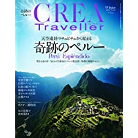 CREA Traveller 2017 Winter 奇跡のペルー