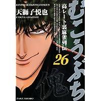 むこうぶち 高レート裏麻雀列伝 (26) (近代麻雀コミックス)