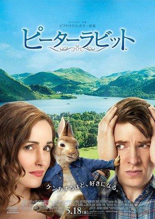 【映画パンフレット】ピーターラビット