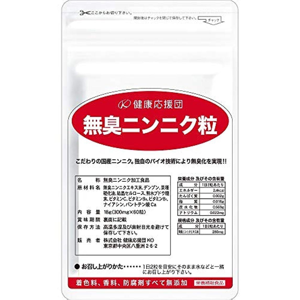 優雅メナジェリー硬さ無臭ニンニク粒(約3か月分)3袋180粒(ビタミンC+ビタミンB群プラス)