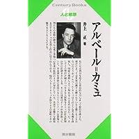 アルベール=カミュ (Century books―人と思想)