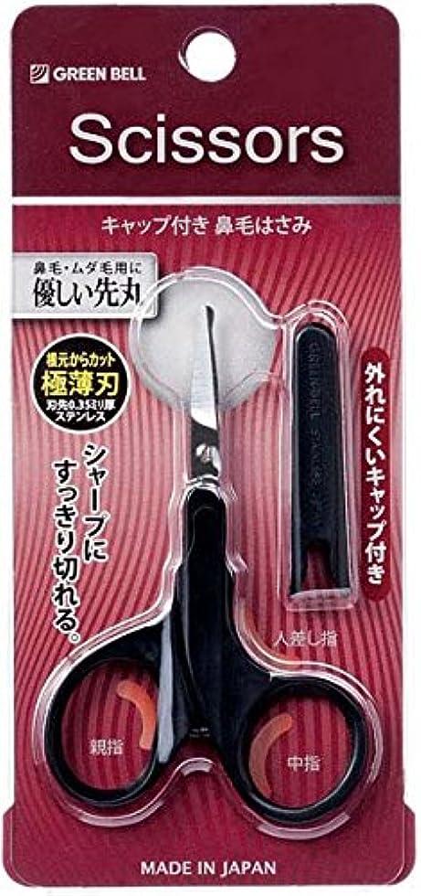 怪しい矢印感覚グルーミング キャップ付き鼻毛はさみ SE-016