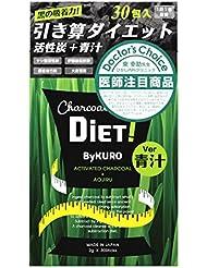 ByKURO(バイクロ) 青汁 2g×30包