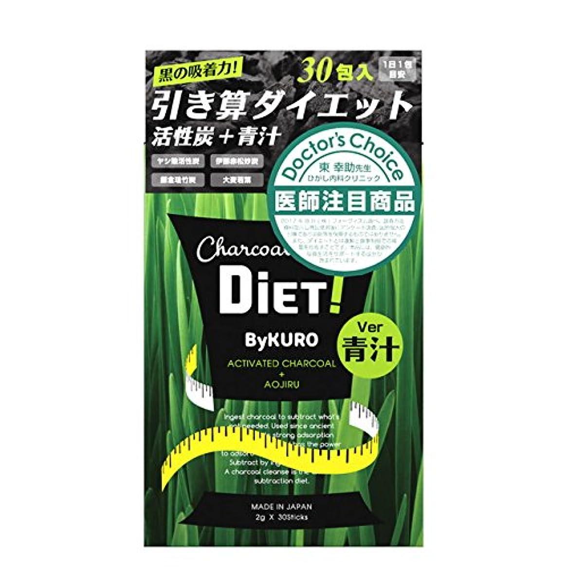 クレーター再発する始まりByKURO(バイクロ) 青汁 2g×30包