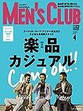 MEN'S CLUB (メンズクラブ) 2017年 04月号