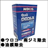 WAKO'S/ワコーズ クイックウロコレス【Q-URO】V312