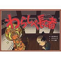 わらしべ長者 (昔話紙芝居シリーズ秋セット 1)