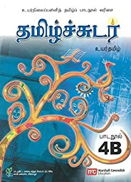 Higher Tamil Language Textbook 4B for Secondary Schools (HTLSS) (Tamil Sudar)