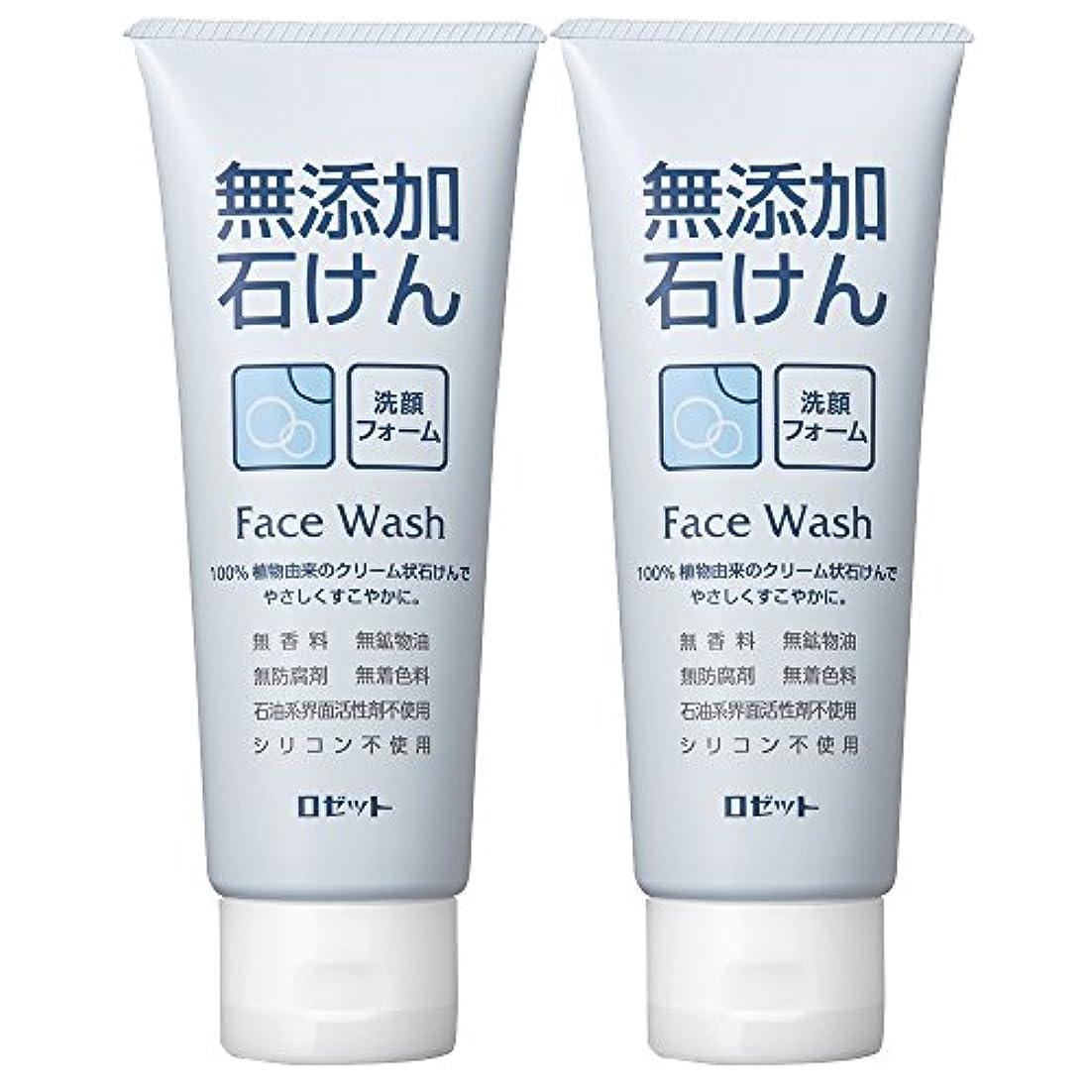 危険を冒します聞くおもてなしロゼット 無添加石けん 洗顔フォーム 140g×2個パック AZ