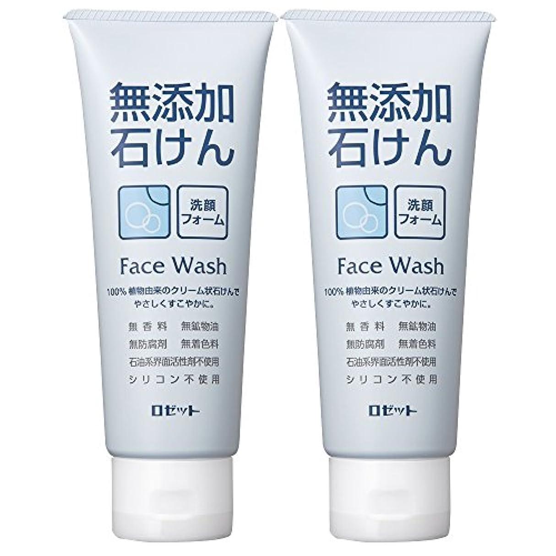 マイナーうなる振りかけるロゼット 無添加石けん 洗顔フォーム 140g×2個パック AZ