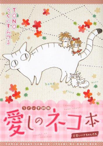 うぐいす姉妹 愛しのネコ本 ~可愛いハナちゃんたち~ (DARIA ESSAY COMICS)の詳細を見る