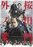 桜田門外ノ変[DVD]