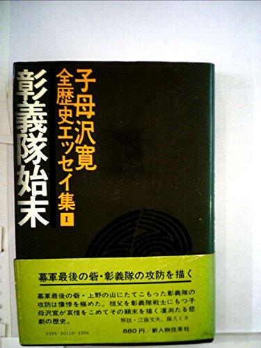 子母沢寛全歴史エッセイ集〈1〉彰義隊始末 (1972年)