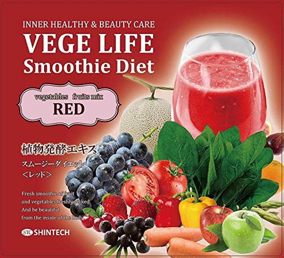 パウダーレジ有効なベジライフスムージーダイエット レッド 300g 30回食