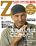 Z (ジー) 2006年 12月号 [雑誌]