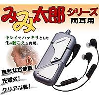 母の日 プレゼント 距離も方向もわかる【立体的な集音器みみ太郎】耳穴式イヤホンで片耳用SX-008W