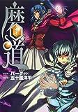 磨道 3 (ガンガンWINGコミックス)
