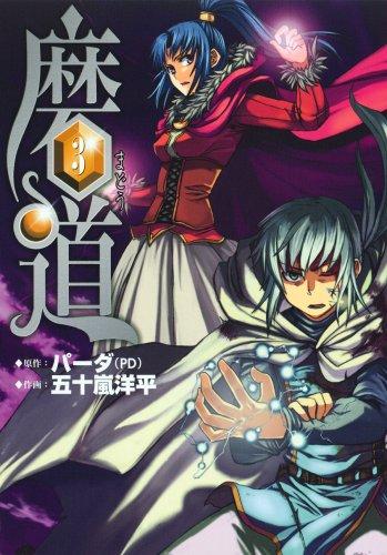 磨道 3 (ガンガンWINGコミックス)の詳細を見る