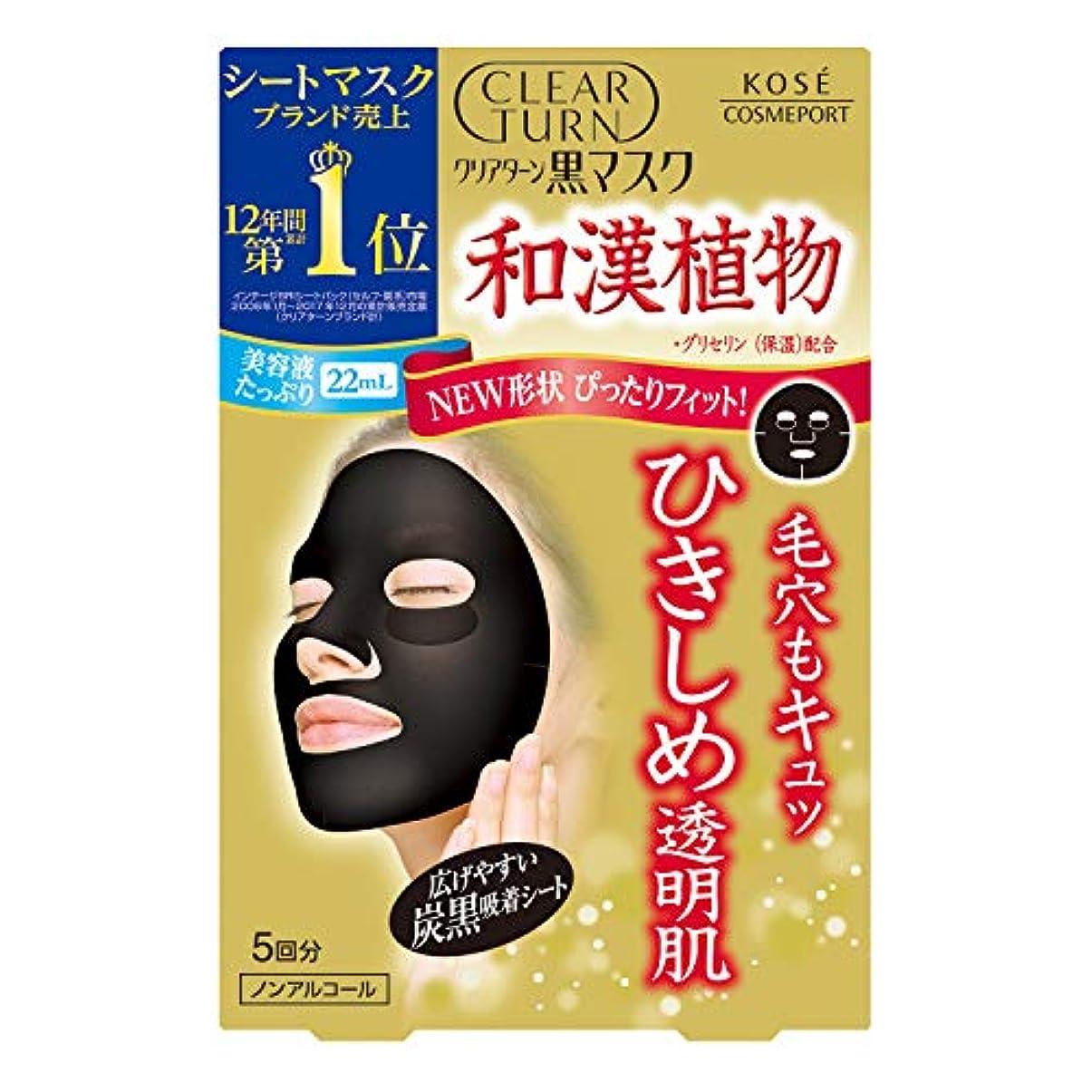 紀元前ベアリングサークル美人KOSE コーセー クリアターン 黒マスク 5枚 フェイスマスク