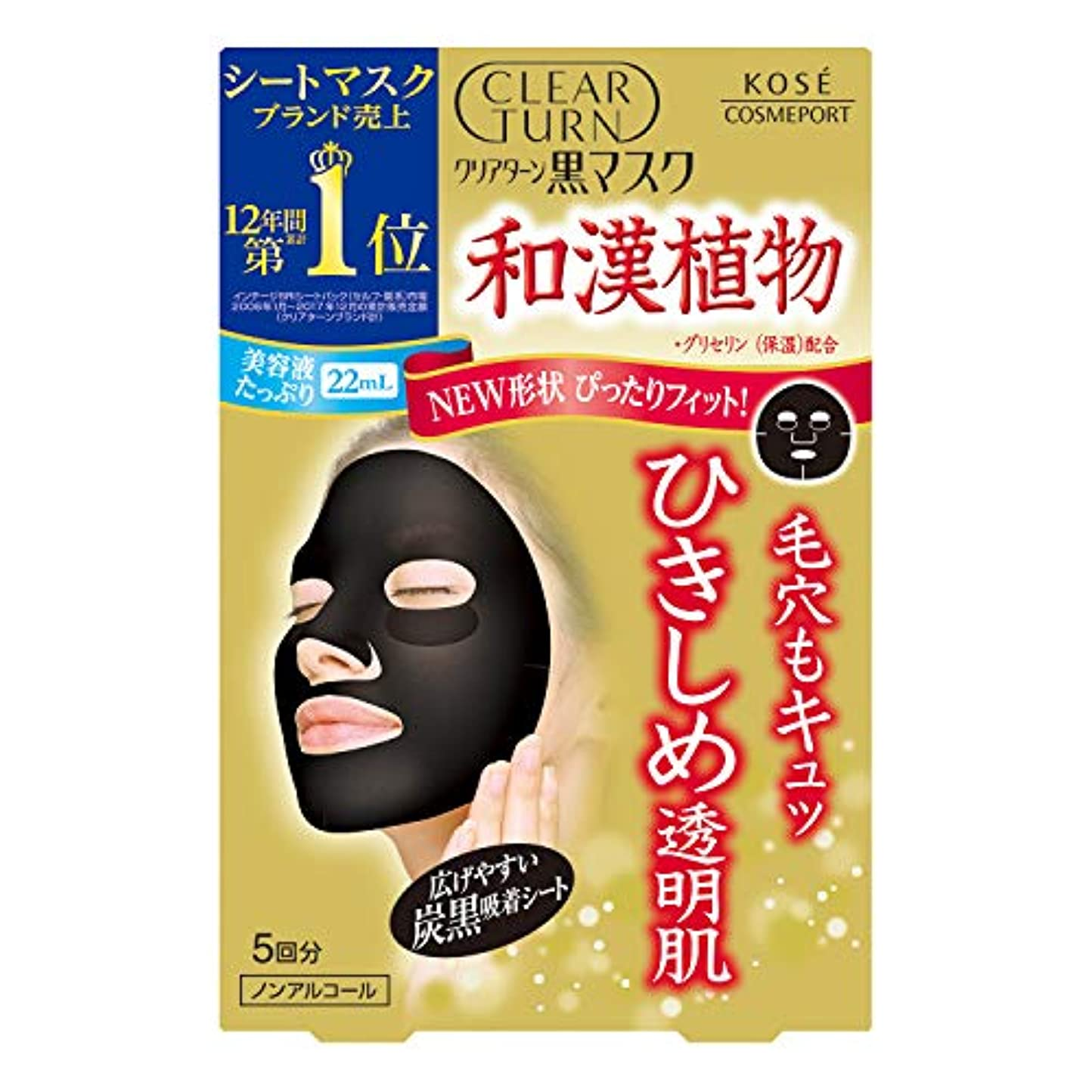 見積り正午注ぎますKOSE コーセー クリアターン 黒マスク 5枚 フェイスマスク