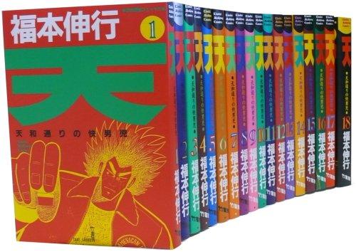 天―天和通りの快男児 全18巻 完結コミックセット (近代麻雀コミックス)
