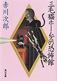 三毛猫ホームズの恐怖館<「三毛猫ホームズ」シリーズ> (角川文庫)