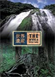 世界遺産 日本編1(屋久島I・II) [DVD] 画像