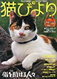 ペット 猫 雑誌
