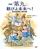 交響曲「第九」 歓びよ未来へ! 板東俘虜収容所 奇跡の物語