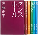【Amazon.co.jp限定】テーマ競作「死様」6冊セット