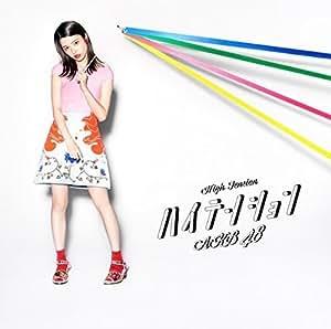 46th Single 「ハイテンション Type A」【通常盤】