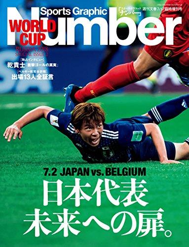 Number7/17臨時増刊号 日本代表 未来への扉 (Sports Graphic Number(スポーツ・グラフィック ナンバー))[雑誌]